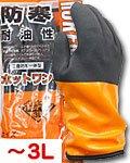 商品詳細へ:HK 9017 防寒ホットワン手袋
