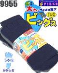 商品詳細へ:UW 9955 ビッグスのびのび五本指靴下 4P カラー