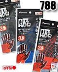 商品詳細へ:FK 788 天下無敵の吸ちゃんスベリ止め手袋