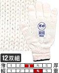 商品詳細へ:SZ 特紡軍手【男粋】SY-445シマ青男粋(12双組)