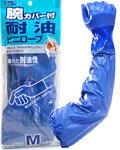 商品詳細へ:SW695 腕カバー付耐油ビニローブ
