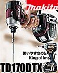 makita TD170DTX 充電式インパクトドライバ 18V 限定色