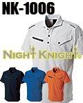 商品詳細へ:NK-1006 半袖ワークポロシャツ 【NIGHT KNIGHT】