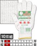 商品詳細へ:SO 10G 合繊ハイゲージ手袋