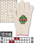 商品詳細へ:SWD 1131 大雪印 女性用特紡軍手