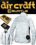 バートル AC1011P エアークラフトジャケット バッテリー+ファン フルセット