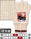 商品詳細へ:FK 1100 純綿カフス軍手 『牛』