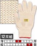 商品詳細へ:SZ 151 赤ロック純綿軍手ゴム入り 日本製