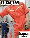 商品詳細へ:KANSAI KM-259 反射型半袖ツヅキ服
