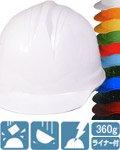 商品詳細へ:WM WM-23P 溝付ヘルメット