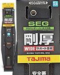 商品詳細へ:TAJIMA SEG安全帯胴当てベルト GAXW剛厚シリーズ