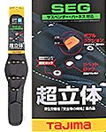 商品詳細へ:TAJIMA SEG安全帯胴当てベルト CRX超立体シリーズ