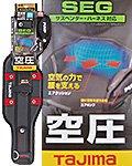 商品詳細へ:TAJIMA SEG安全帯胴当てベルト ACRX空圧シリーズ