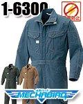 商品詳細へ:YD 1-6300 メガバード ツヅキ服