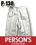 商品詳細へ:PERSON'S UNIFORM P130 ツータックチノパンツ