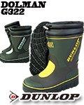 【ダンロップ】ドルマンG322防寒長靴ショートタイプ 4mmウレタン
