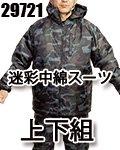 商品詳細へ:HL-29721 カモフラ中綿スーツ 撥水仕様