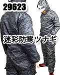 商品詳細へ:HL-29623 迷彩防寒ツナギ 撥水仕様