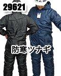 商品詳細へ:HL-29621 防寒ツナギ 撥水仕様