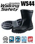 商品詳細へ:SI WS44「ウォーキングセーフティ」半長靴安全靴