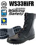 商品詳細へ:SI WS33HiFR「ウォーキングセーフティ」防災用長編上げ安全靴