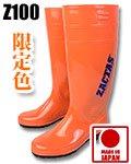 Z-100 限定色ザクタス耐油長靴 日本製