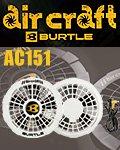 バートル AC151 air craft ファンユニット 限定カラー