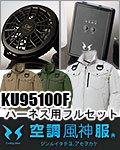【空調風神服®】KU95100F フル...