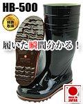 商品詳細へ:KS HB-500 ハイブリーダーガード安全衛生長靴 日本製