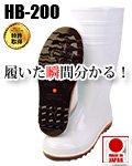 商品詳細へ:KS HB-200 ハイブリーダー衛生長靴 日本製