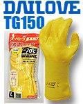 商品詳細へ:ダイローブTG150 防寒手袋 -70℃