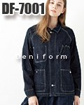 商品詳細へ:Deniform DF-7001【Barry】デニムカバーオール