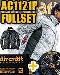 商品詳細へ:バートル AC1121P エアークラフトブルゾン バッテリー+ファン フルセット
