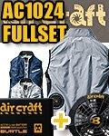 商品詳細へ:バートル AC1024 エアークラフトベスト バッテリー+ファン フルセット