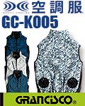 商品詳細へ:GC-K005 空調服®ベスト ファン・バッテリーフルセット
