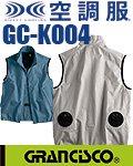 商品詳細へ:GC-K004 空調服®ベスト ファン・バッテリーフルセット