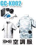 商品詳細へ:GC-K002 空調服®半袖ジャケット ファン・バッテリーフルセット