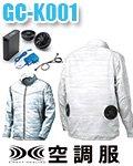 商品詳細へ:GC-K001 空調服®ジャケット ファン・バッテリーフルセット