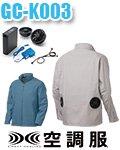 商品詳細へ:GC-K003 空調服®綿ジャケット ファン・バッテリーフルセット