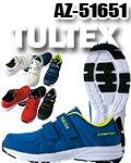 商品詳細へ:AZ-51651 セーフティシューズ超軽量マジック止 TULTEX®