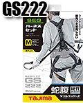 商品詳細へ:TAJIMA GS222 SEGハーネスセット 「ハーネスGS 蛇腹ダブルL2」
