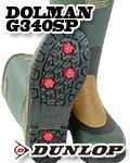 商品詳細へ:【ダンロップ】ドルマンG340SP 防寒長靴ピンスパイク付 ボア裏