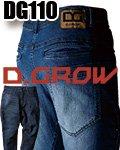 商品詳細へ:KD DG110 D.GROW スーパースットレッチデニムカーゴパンツ