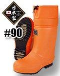商品詳細へ:DI #90 冷蔵庫用防寒長靴 10mm+3mmウレタン