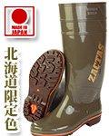 商品詳細へ:KS ZACTASザクタス Z-100 耐油長靴 日本製 限定色