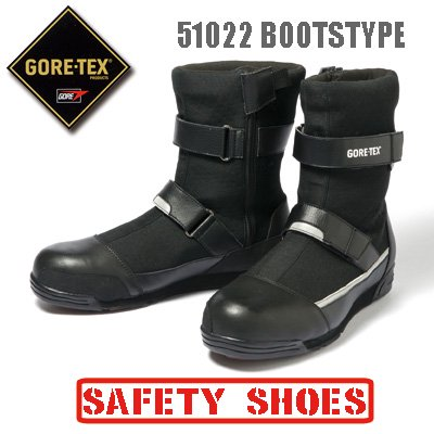 AC 51022 ゴアテックスセーフティシューズ ブーツタイプ