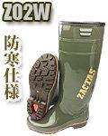商品詳細へ:KS Z-02W 防寒ザクタス耐油長靴  限定色カーキ
