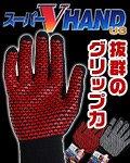 商品詳細へ:SZ SY434 スーパーVハンド15Gスベリ止め手袋