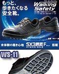 商品詳細へ:SI WS11 「ウォーキングセフティ」安全靴