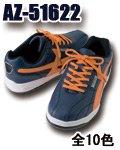商品詳細へ:TULTEX AZ-51622 セーフティシューズ